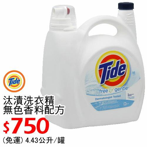 【洗衣超乾淨】Tide 汰漬洗衣精(無色香料?配方)4.43公升~免運