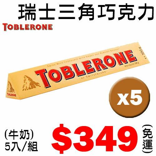 【美國進口 即時美食】Toblerone 瑞士三角牛奶巧克力,5條入~免運