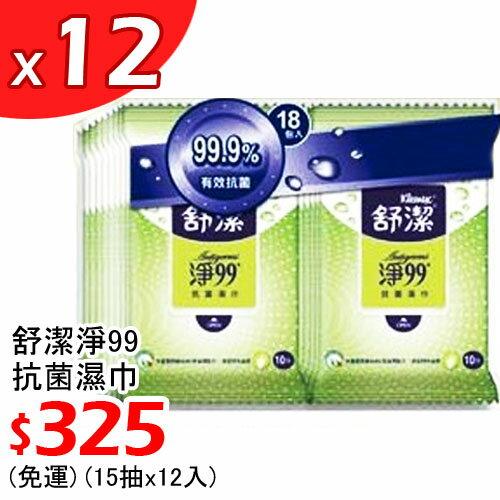 【貼身用品】舒潔淨99抗菌濕巾15抽,12入~2份24入$650 免運