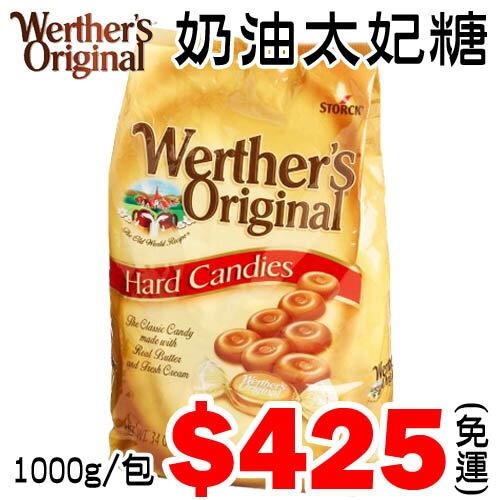 【德國進口 即時美食】WERTHER'S 德國偉特 奶油太妃糖1000g~2包$850 免運