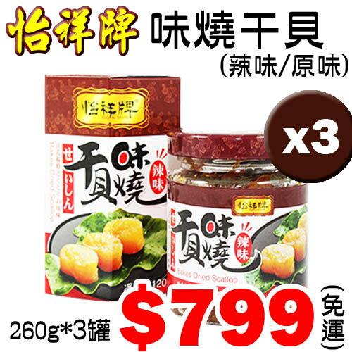 【經典醬料】香港怡祥牌干貝味燒(?原味/辣味)3入組,?$799~免運