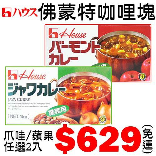 【日本進口 即時美食】Houese爪哇/佛蒙特咖哩(1kg裝) 任選2種,$629 ~免運