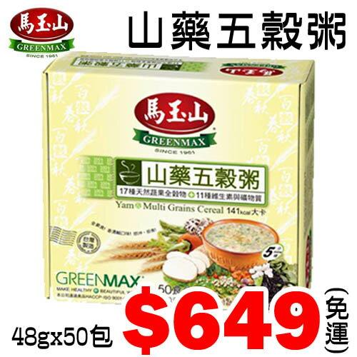 【輕食點心 好吃沒負擔】馬玉山 山藥五穀粥 (50小包/禮盒組)~免運?