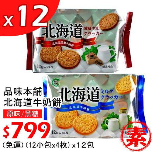 【輕食點心】品味本舖 北海道牛奶餅?(原味/黑糖),任選?12包$799~免運