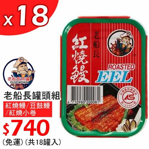 【即時美食】老船長 罐頭組(紅燒鰻/豆鼓?鰻/紅燒小卷),共1?8罐入$740~免運