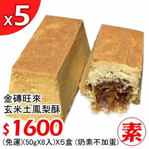 ~佳節好禮~金磚旺來 玄米土鳳梨酥^(奶素不加蛋^)^(50gX8 盒^),五盒入 16