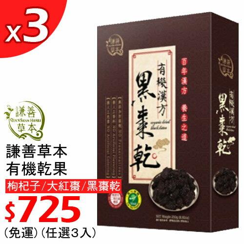 【營養乾果】謙善草本 有機乾果3入(枸杞子?+大紅棗+黑棗乾)$?725~免運
