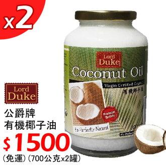【新素食代】Lord Duke 公爵牌有機椰子油700gX2罐 $1500~免運