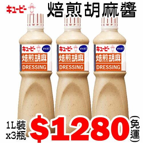【萬用沾醬】kewpie日本進口胡麻醬,1LX3瓶~免運