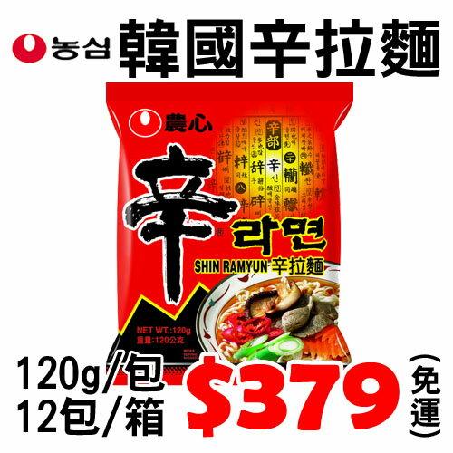 【韓國進口 即時美食】韓國農心拉麵一箱(120g*12包入)~2箱$758 免運
