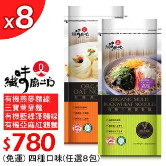 【有機健康】纖味廚坊 有機麵(燕麥麵線/三寶蕎麥麵/藍綠藻麵線/亞麻紅麴麵),任選8包,$780~免運