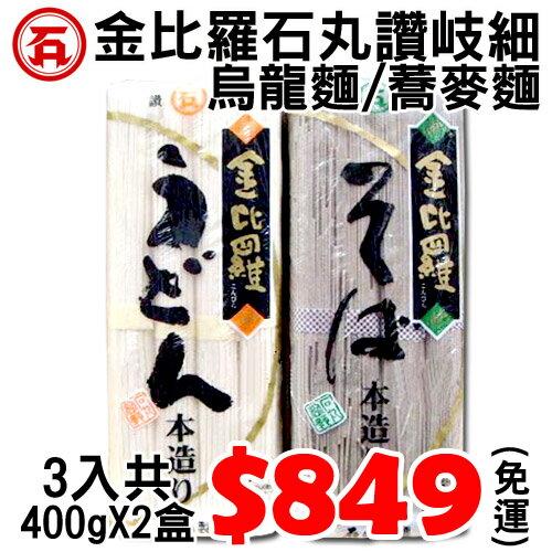 【日本進口】Konpira金比羅?石丸讚岐細烏龍麵+蕎?麥麵,共400g?X2盒~免運