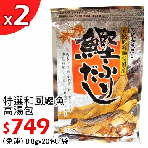 【鮮美湯頭】特選和風鰹魚高湯包(?8.8gx20包),?2包入$749~2組4包$1498 免運