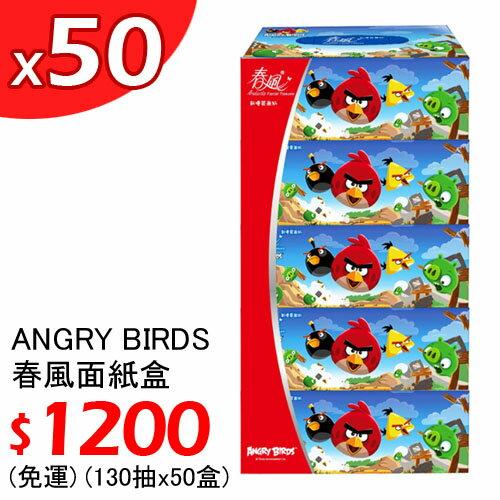 【超級團購】春風 憤怒鳥盒裝面裝(130抽X50盒)$1200 ~免運