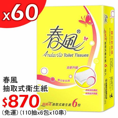 【超級團購】春風 抽取式衛生紙(110?抽x60包/箱)$8?70~免運