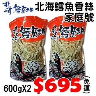 【懷念口味 暢銷零嘴】北海鱈魚香絲 家庭號600gX2包~(免運)