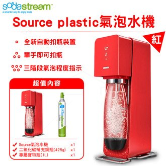 Sodastream SOURCE plastic 氣泡水機-紅