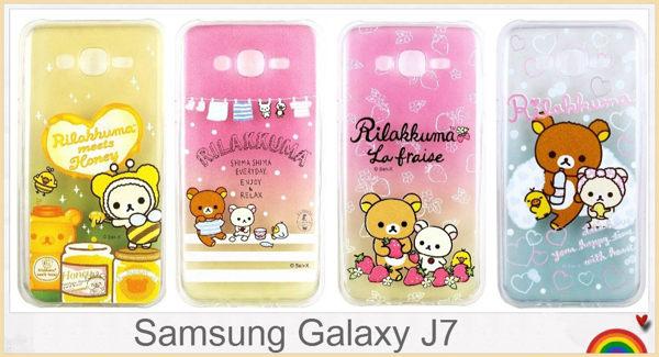 Samsung Galaxy J7 拉拉熊 正版授權 彩繪漸層手機殼 彩繪手機殼 保護殼 手機套 保護套