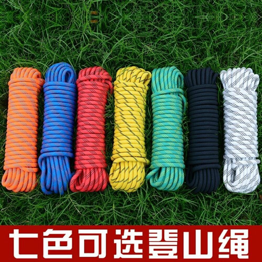 10mm 30米救生繩登山繩耐磨戶外逃生繩