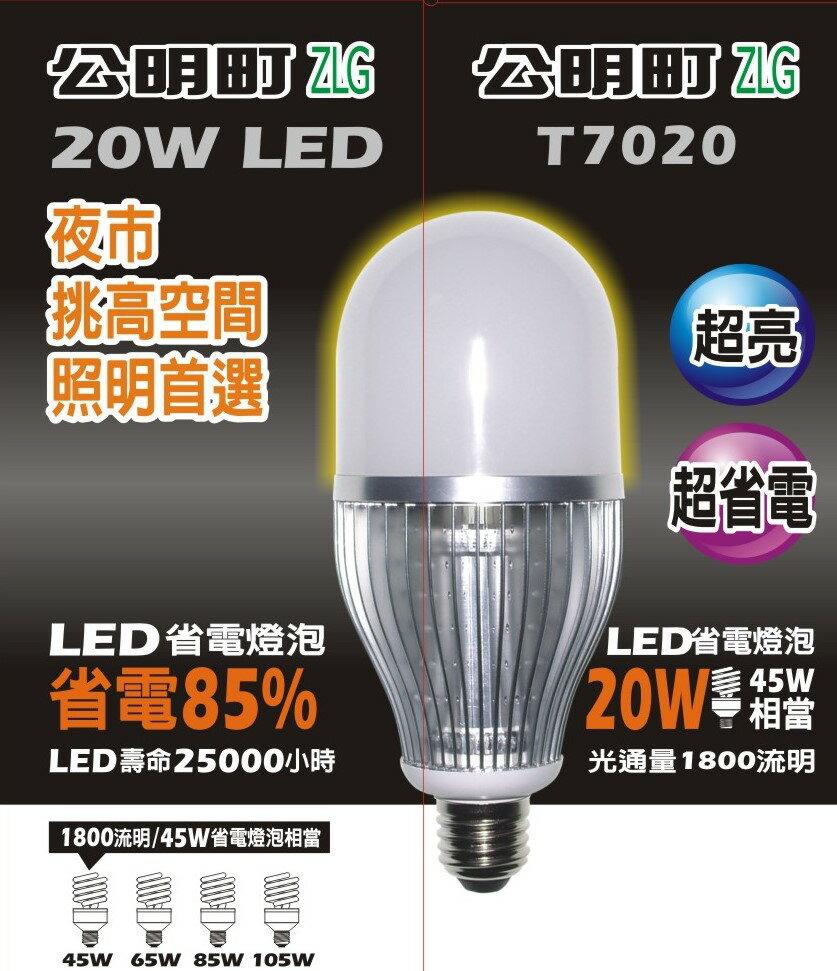 公明町LED 全周光燈泡/大功率燈泡-20W暖白光