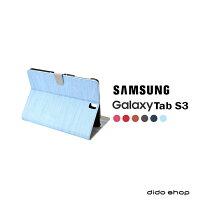 Samsung 三星到三星 Tab S3 9.7 (T820) 平板皮套 木紋皮套 保護套 (DS013) 【預購】