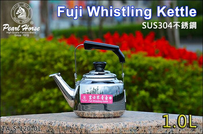 快樂屋♪ 寶馬牌 TA-S-120-01 富士琴音壺 1.0L 304不鏽鋼茶壺 開水壺 水滾琴音提醒 通過SGS無毒檢驗