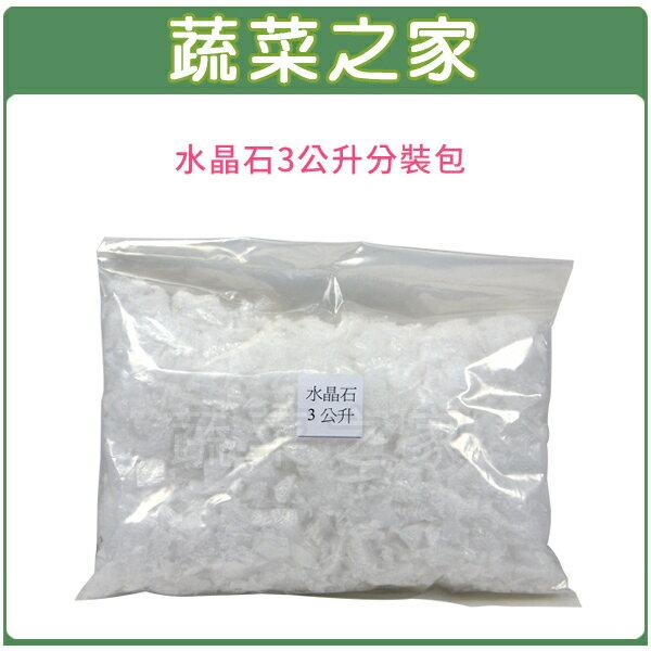 【蔬菜之家001-AA22】水晶石3公升分裝包(國蘭.蘭花.作物保濕作用)
