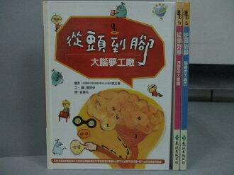 【書寶二手書T1/少年童書_YJT】從頭到腳-大腦夢工廠_洩密的大眼睛_聒噪的大嘴吧_共3本合售