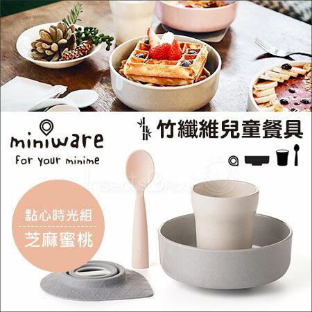 ✿蟲寶寶✿【美國miniware】100%天然竹纖維環保抗菌台灣製學習碗兒童餐具點心時光組-芝麻蜜桃