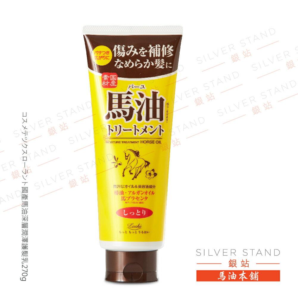 【銀站馬油本鋪】日本Loshi コスメテツクスローラント馬油深層潤澤護髮乳270g