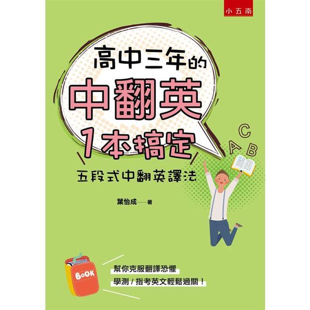 高中三年的中翻英一本搞定:五段式中翻英譯法 1