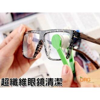 ORG《SD0278》纖維 創意多功能眼鏡擦 眼鏡/太陽眼鏡/老花眼睛 清潔/擦拭/清潔器 旅行/出國/旅遊 方便攜帶