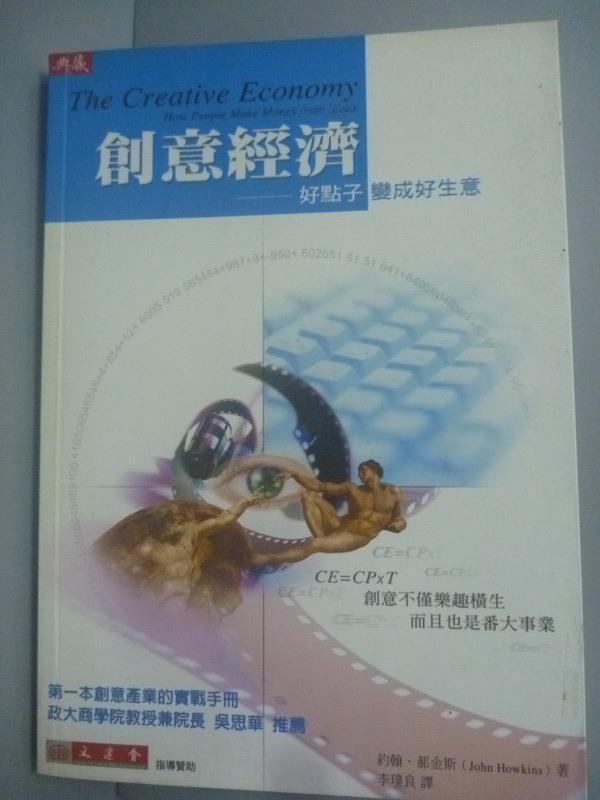 ~書寶 書T6/行銷_IKY~ 經濟_HOWKINS JOHN