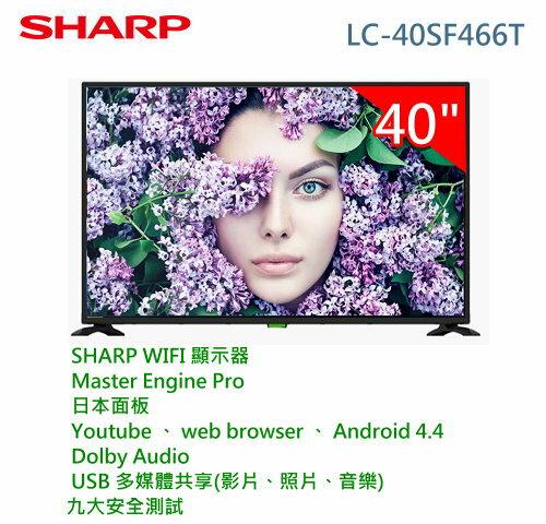 【佳麗寶】現貨 (SHARP夏普) 智慧電視-40型【LC-40SF466T】含運送