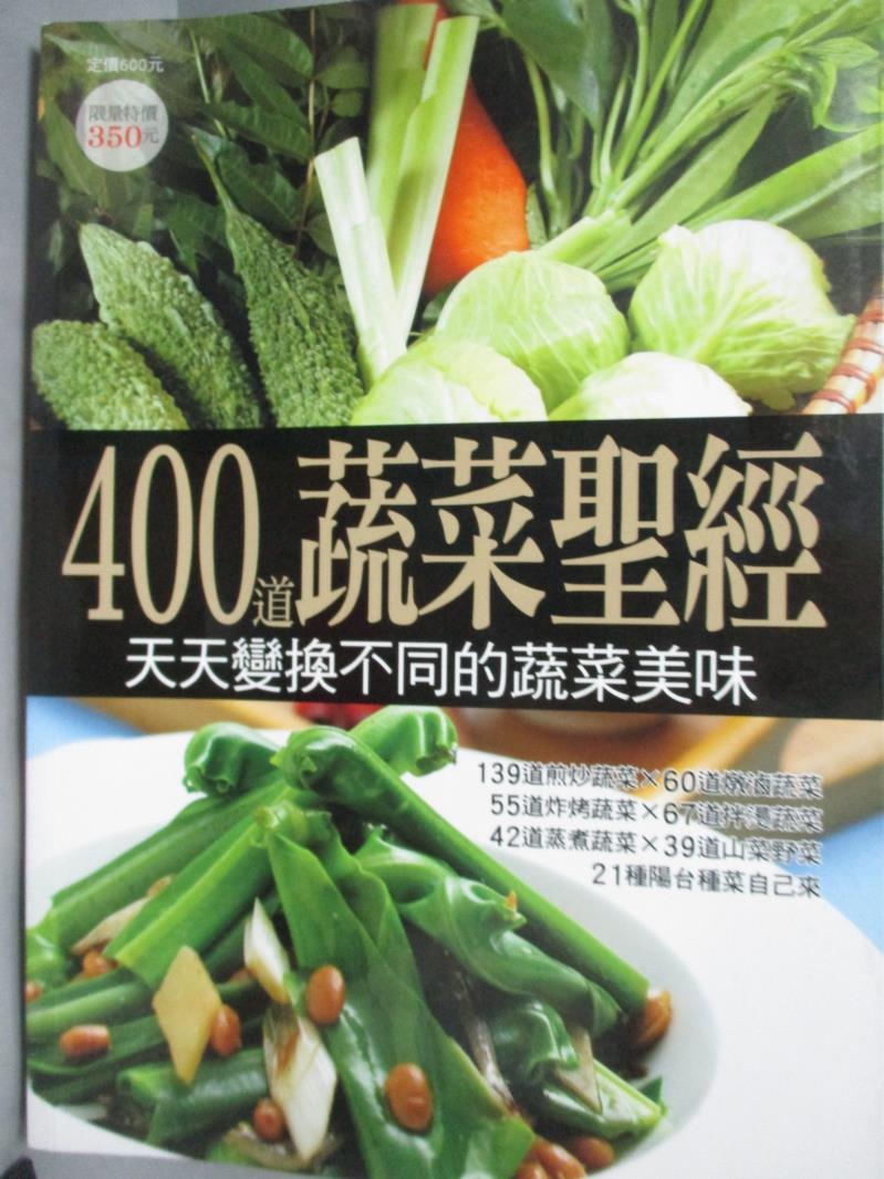 ~書寶 書T7/餐飲_XBC~400道蔬菜聖經_楊桃編輯部