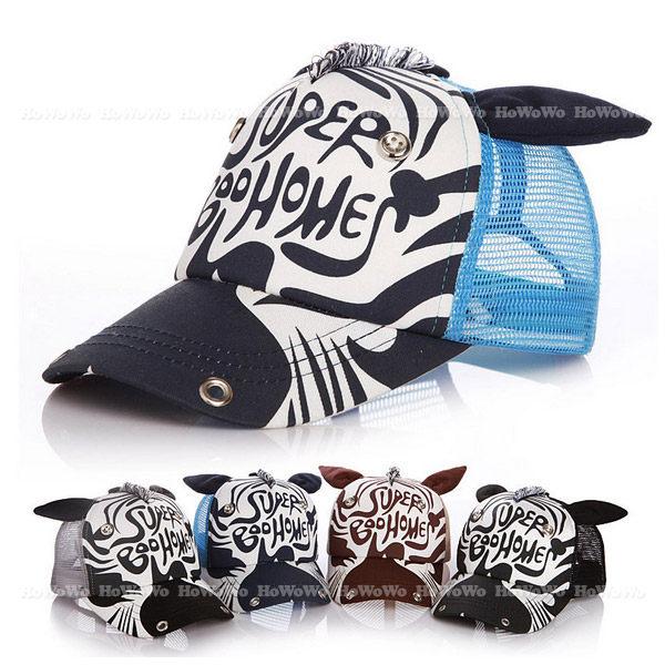 寶寶帽 斑馬造型棒球帽 鴨舌帽 網帽 防曬必備 BU11828 好娃娃