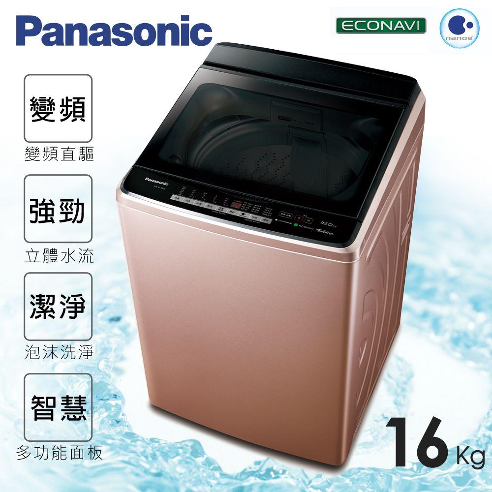 月底到貨★贈好收納刀具組【Panasonic 國際牌】16kg新節能淨化雙科技。變頻直立式洗衣機/玫瑰金NA-V160GB-PN (含運費 / 基本安裝 / 12期0利率) 0