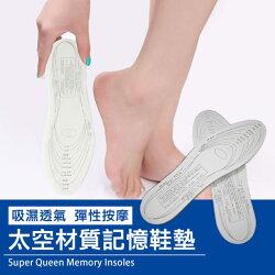Super Queen 美國TV熱銷太空材質記憶鞋墊【RA-013】 Alice3C 鞋櫃 拖鞋 雨鞋 鞋架