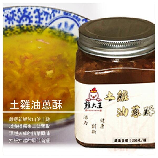 【雞大王食品】土雞油蔥酥