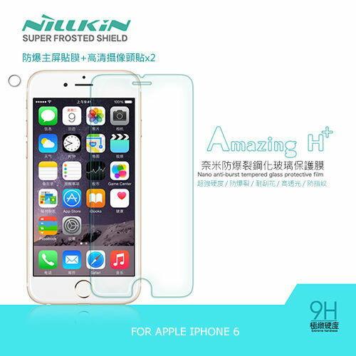 APPLE iPhone 6  6S 耐爾金 NILLKIN 9H硬度 Amazing H