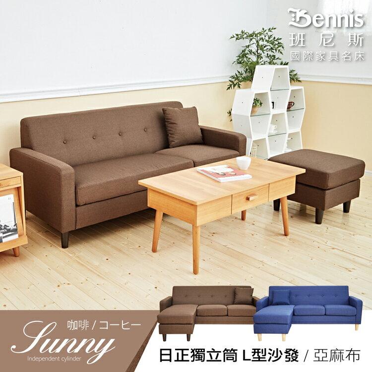 日系經典‧Sunny日正獨立筒L型布沙發★班尼斯國際家具名床 4