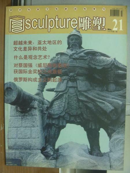 【書寶二手書T1/雜誌期刊_PGG】Sculpture雕塑_21期_超越未來-亞太地區的文化差異和共處等