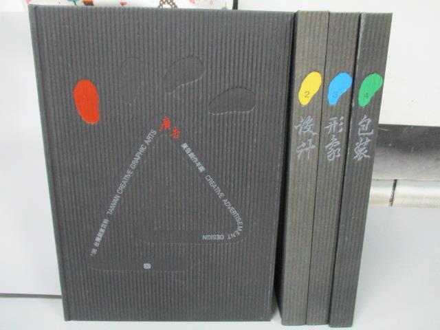 ~書寶 書T2/ _PND~1998 百科~廣告_形象_包裝等_共4本合售_附殼
