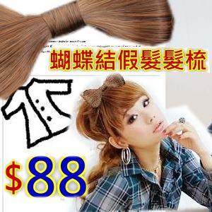 美麗大街【S9091920】蝴蝶結假髮髮梳