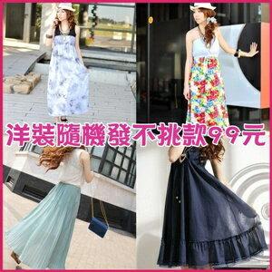 美麗大街【SS06301】甜美洋裝系列 不挑款隨機出貨 花紋 素面 民俗風 細肩短袖連身洋裝