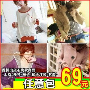 美麗大街【OTE1】任意包 流行上衣褲子外套洋裝隨機出貨 一件69元