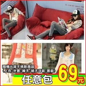 美麗大街【OTE2】任意包 流行上衣褲子外套洋裝隨機出貨 一件69元