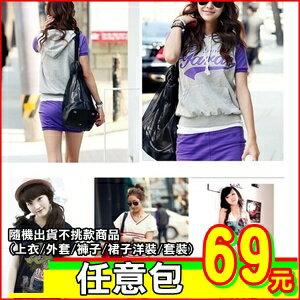 美麗大街【OTE3】任意包 流行上衣褲子外套洋裝隨機出貨 一件69元