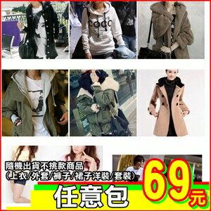 美麗大街【OTE4】任意包 流行上衣褲子外套洋裝隨機出貨 一件69元