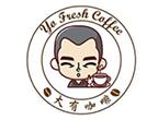 大有精品咖啡